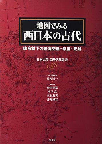 地図でみる西日本の古代 -律令制下の陸海交通・条里・史跡