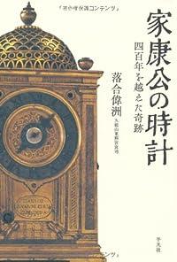 『家康公の時計 四百年を越えた奇跡』 国宝申請の行方