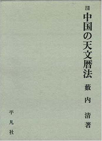 中国の天文暦法