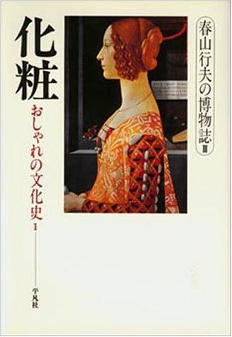 おしゃれの文化史 全2巻