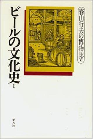 ビールの文化史 全2巻