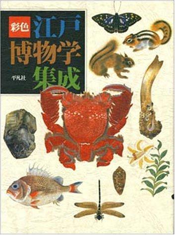 彩色江戸博物学集成