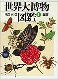 蟲類 (1) (世界大博物図鑑)