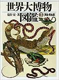 両生・爬虫類 (世界大博物図鑑(3))