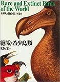 絶滅・希少鳥類 (世界大博物図鑑)