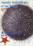 水生無脊椎動物 (世界大博物図鑑(別巻2))