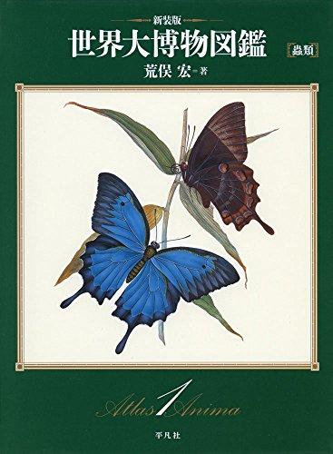 世界大博物図鑑 新装版 第1巻(蟲類)