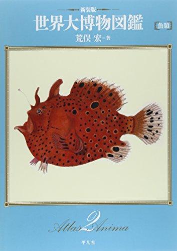 世界大博物図鑑 新装版 第2巻(魚類)