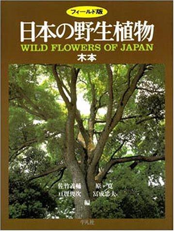 フィールド版日本の野生植物 木本