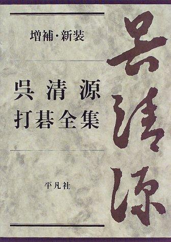 呉清源打碁全集