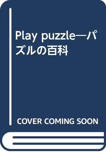 Play Puzzle パズルの百科 全3巻