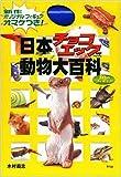 日本チョコエッグ動物大百科