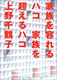 B035 『家族を容れるハコ 家族を超えるハコ』