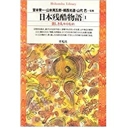 日本残酷物語1