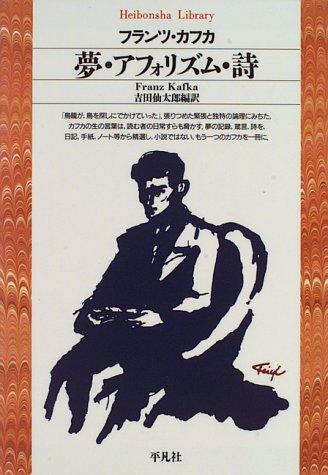 夢・アフォリズム・詩
