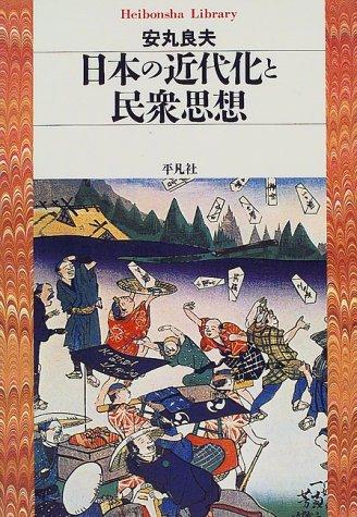 日本の近代化と民衆思想