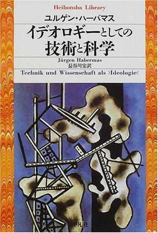 イデオロギーとしての技術と科学