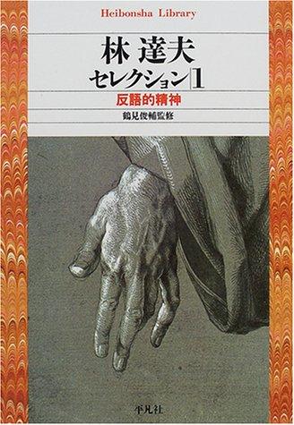 林達夫セレクション 全3巻