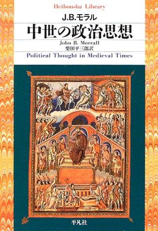 中世の政治思想(平凡社ライブラリー)