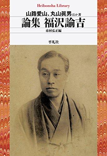 論集・福沢諭吉への視点