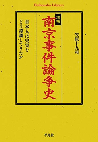 南京事件論争史 日本人は史実をどう認識してきたか