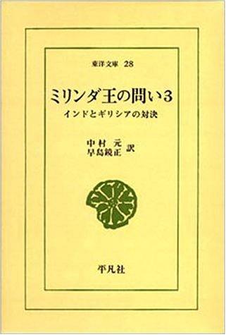 ミリンダ王の問い 3 (東洋文庫 28)