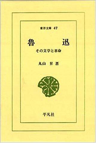 魯迅 その文学と革命 (東洋文庫 47)