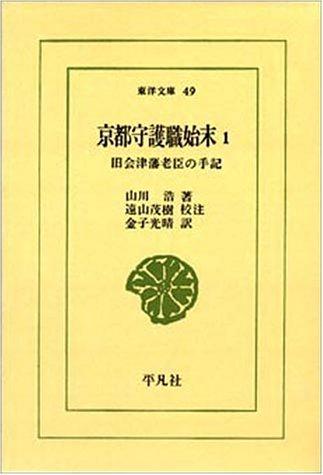 京都守護職始末 旧会津藩老臣の手記
