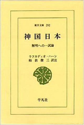 神国日本-解明への一試論