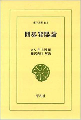 囲碁発陽論(東洋文庫 412)