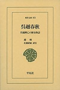 『呉越春秋 呉越興亡の歴史物語』