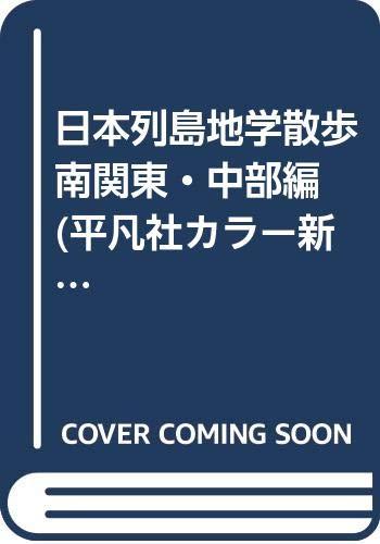 日本列島地学散歩 南関東・中部編