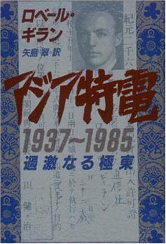 アジア特電1937~1985