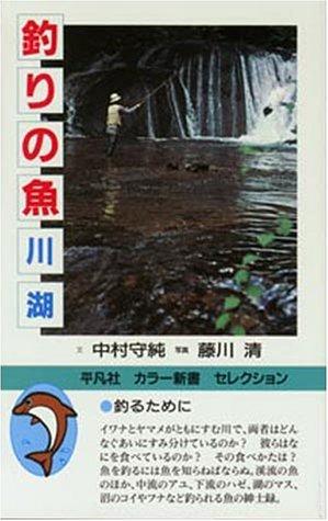 釣りの魚 川・湖沼編