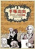 Tezuka Osamu kurashikku ongakukan / Tezuka Osamu, Kobayashi Junji
