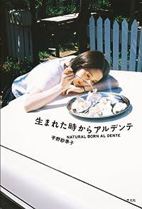 5月のこれから売る本-ジュンク堂書店大阪本店 持田碧