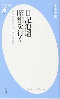 『日記逍遥 昭和を行く』