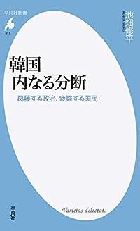 『韓国 内なる分断: 葛藤する政治、疲弊する国民』これを読まずに韓国政治を語ってはいけない