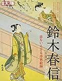鈴木春信 決定版: 恋をいろどる浮世絵師