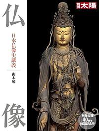 『仏像: 日本仏像史講義』 日本彫刻史研究40年、渾身のライフワーク