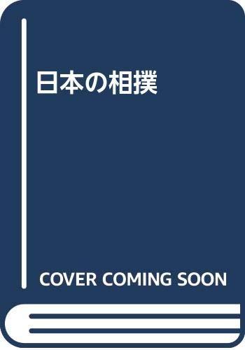 日本の相撲