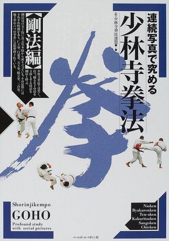 連続写真で究める少林寺拳法 剛法編・柔法1編・柔法2編