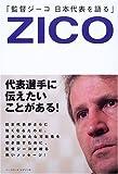監督ジーコ 日本代表を語る: ジーコ