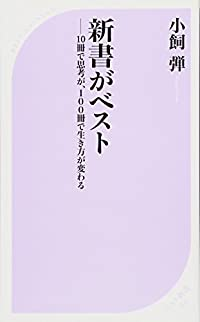 読書道入門のベスト 『新書がベスト-10冊で思考が、100冊で生き方が変わる』 小飼弾