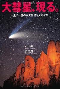 『大彗星、現る。』 新刊超速レビュー