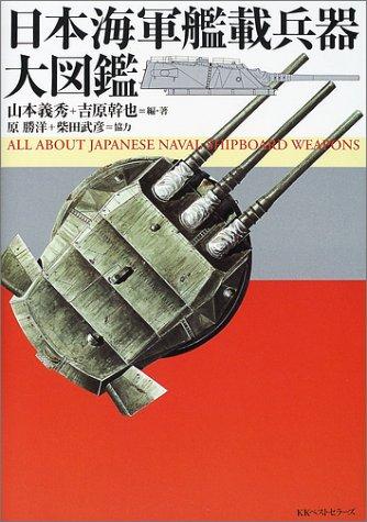 日本海軍艦載兵器大図鑑