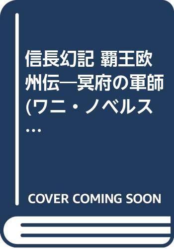 信長幻記 覇王欧州伝―冥府の軍師