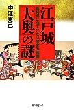 江戸城「大奥」の謎―教科書に出てこない歴史の裏側