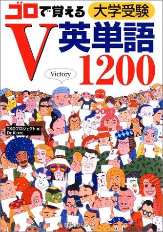 ゴロで覚えるV英単語1200