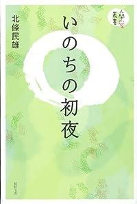 東えりか ノンフィクション(とりあえず)この10冊